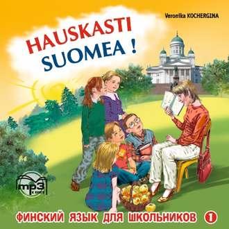 Аудиокнига Финский – это здорово! Финский язык для школьников. Книга 1. MP3