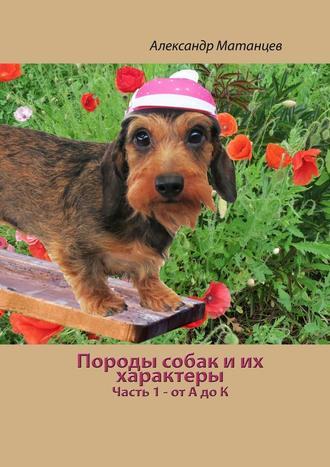 Купить Породы собак и их характеры. Часть 1 – от А до К