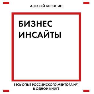 Аудиокнига Бизнес-инсайты