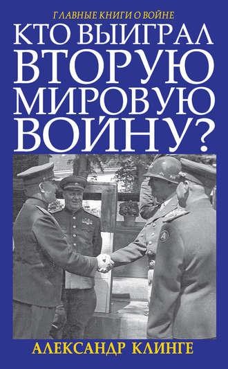 Аудиокнига Кто выиграл Вторую мировую войну?