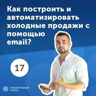 Аудиокнига 17. Олег Белозор: как построить и автоматизировать холодные продажи с помощью email?