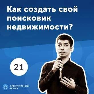 Аудиокнига 21. Александр Иванов: как мы создали свой поисковик недвижимости