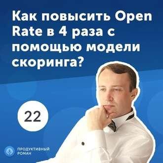 Аудиокнига 22. Николай Щербина: как повысить Open Rate в 4 раза с помощью модели скоринга?