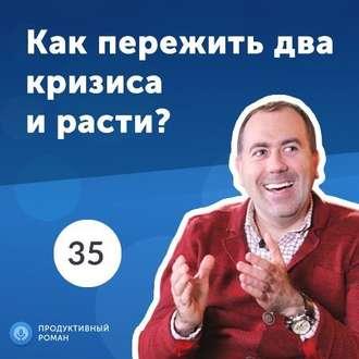 Аудиокнига 35. Иван Евтушенко, co-founder Minfin: построить бизнес в кризис