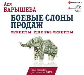 Аудиокнига Боевые слоны продаж. Скрипты, еще раз скрипты