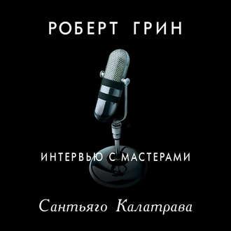 Аудиокнига Интервью с мастерами. Сантьяго Калатрава