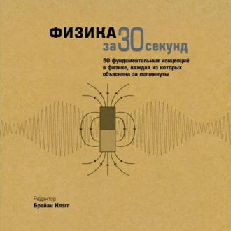 Аудиокнига Физика за 30 секунд