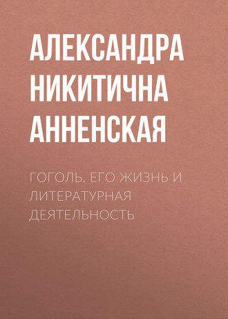 Аудиокнига Гоголь. Его жизнь и литературная деятельность