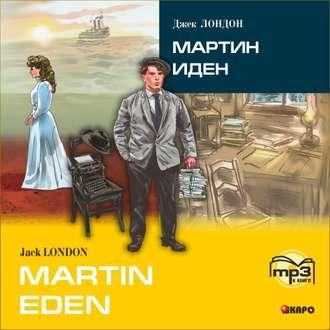 Аудиокнига Martin Eden / Мартин Иден (в сокращении). MP3