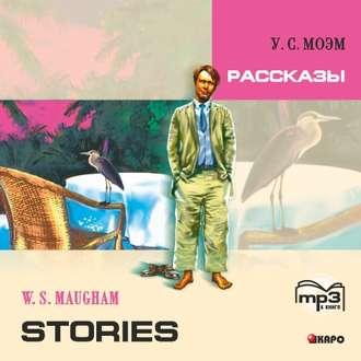Аудиокнига Stories / Рассказы. MP3