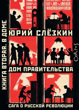 Купить Дом правительства. Сага о русской революции. Книга вторая. В Доме