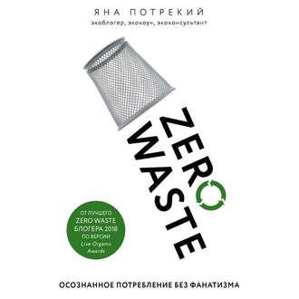 Аудиокнига Zero Waste: осознанное потребление без фанатизма