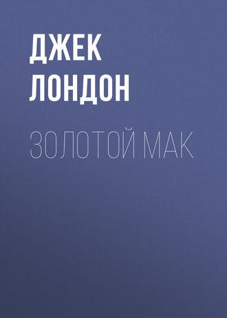 Аудиокнига Золотой мак