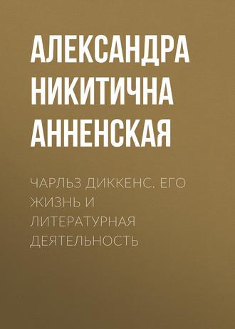 Аудиокнига Чарльз Диккенс. Его жизнь и литературная деятельность