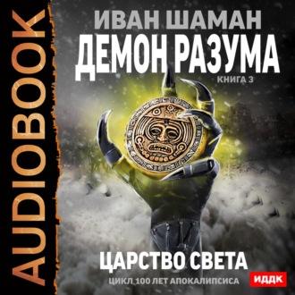 Аудиокнига Демон Разума. Книга 3. Царство света