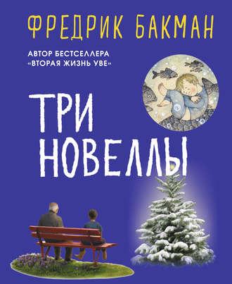 Купить Три новеллы