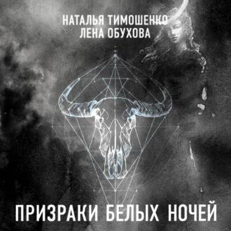 Аудиокнига Призраки белых ночей