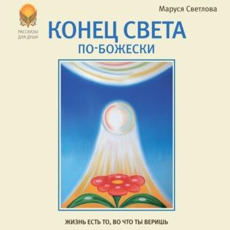 Аудиокнига Конец света по-Божески (сборник)