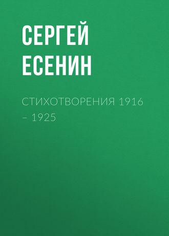 Аудиокнига Стихотворения 1916 – 1925