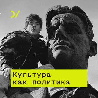 Аудиокнига Вперед в прошлое. Григорий Ревзин – об образах будущего в постсоветской архитектуре