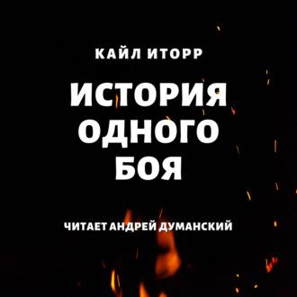 Аудиокнига История одного боя