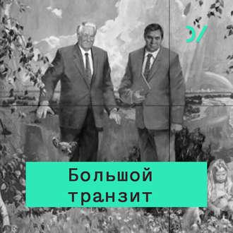 """Аудиокнига Арсений Рогинский: «Понятие """"прав человека"""" уже было усвоено». Принципы дессидентского движение и его наследие"""