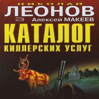 Аудиокнига Каталог киллерских услуг