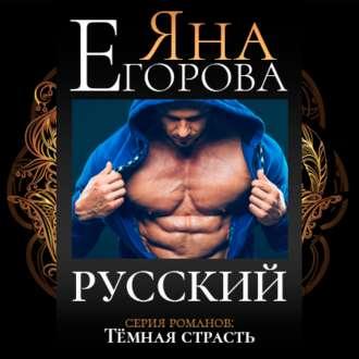 Аудиокнига Русский