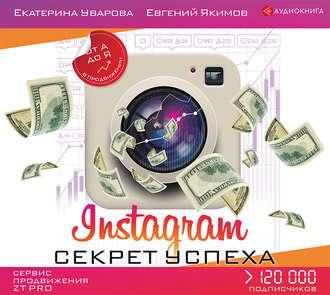 Аудиокнига Instagram. Секрет успеха ZT PRO. От А до Я в продвижении
