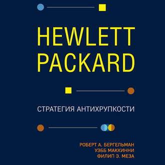 Аудиокнига Hewlett Packard. Стратегия антихрупкости