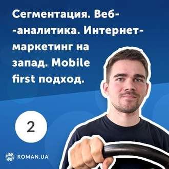 Аудиокнига 2. Веб-аналитика, интернет-маркетинг в США и mobile first подход