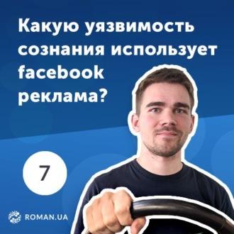 Аудиокнига 7. Как реклама на Facebook использует особенности человеческой психики?