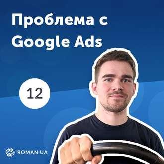 Аудиокнига 12. Проблема в аккаунтах Google Ads. Ошибка «Ограничено бюджетом»