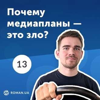 Аудиокнига 13. Медиаплан контекстной рекламы и есть ли в нем необходимость?