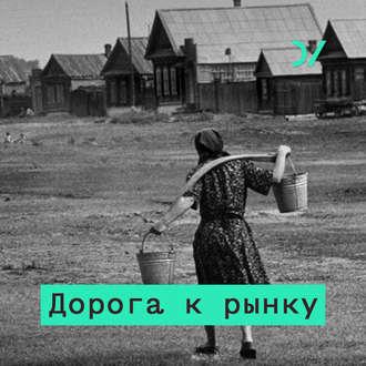 Аудиокнига Особенности постсоветского предпринимательства