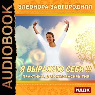 Аудиокнига Я выражаю себя!!! Практики для самораскрытия