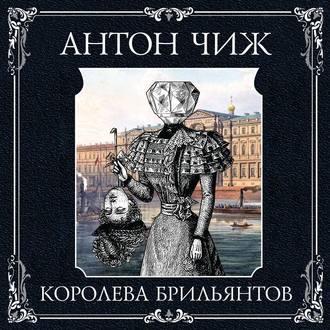 Аудиокнига Королева брильянтов