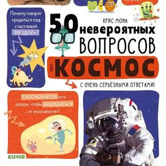 Аудиокнига 50 вопросов про космос