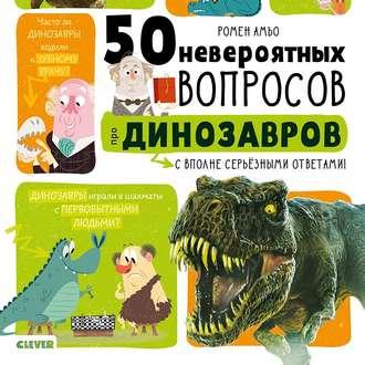 Аудиокнига 50 вопросов про динозавров