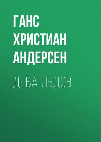Аудиокнига Дева льдов