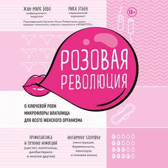 Аудиокнига Розовая революция. О ключевой роли микрофлоры влагалища для всего женского организма