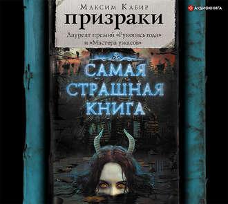Аудиокнига Призраки (сборник)
