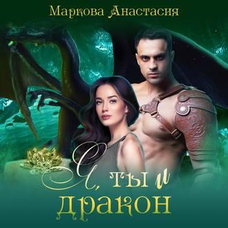 Аудиокнига Я, ты и дракон