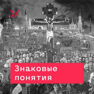 Аудиокнига Освоение России