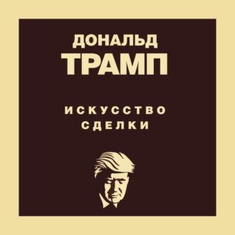 Аудиокнига Дональд Трамп. Искусство сделки