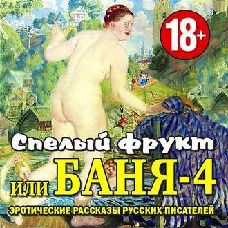 Аудиокнига Спелый фрукт или «Баня-4»