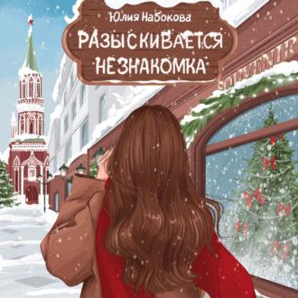 Аудиокнига Иван-Царевич для Снегурочки