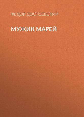 Аудиокнига Мужик Марей