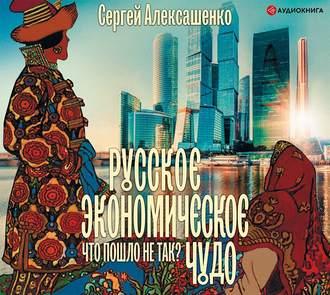 Аудиокнига Русское экономическое чудо: что пошло не так?