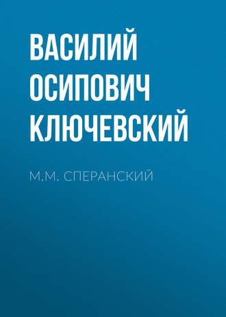 Аудиокнига М.М. Сперанский